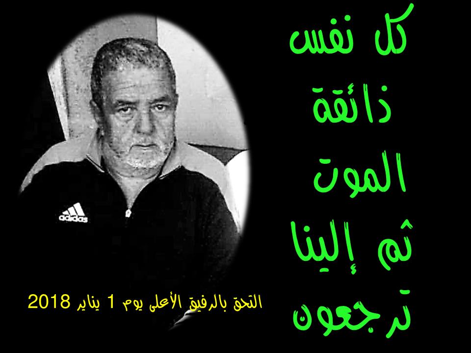 """تعزية في وفاة """" فريد الدرقاوي """" حارس مرمى أمل تيزنيت لكرة القدم خلال السبعينات"""