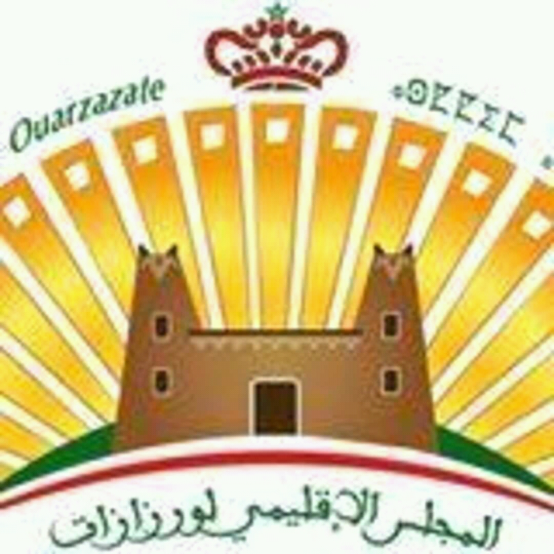 المجلس الإقليمي لورزازات: التواصل بامتياز