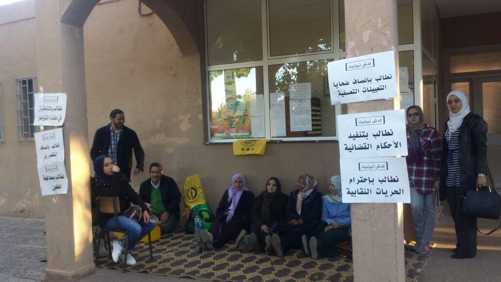 بالصور : اعتصام المتضررين من الحركة الانتقالية بمديرية تيزنيت