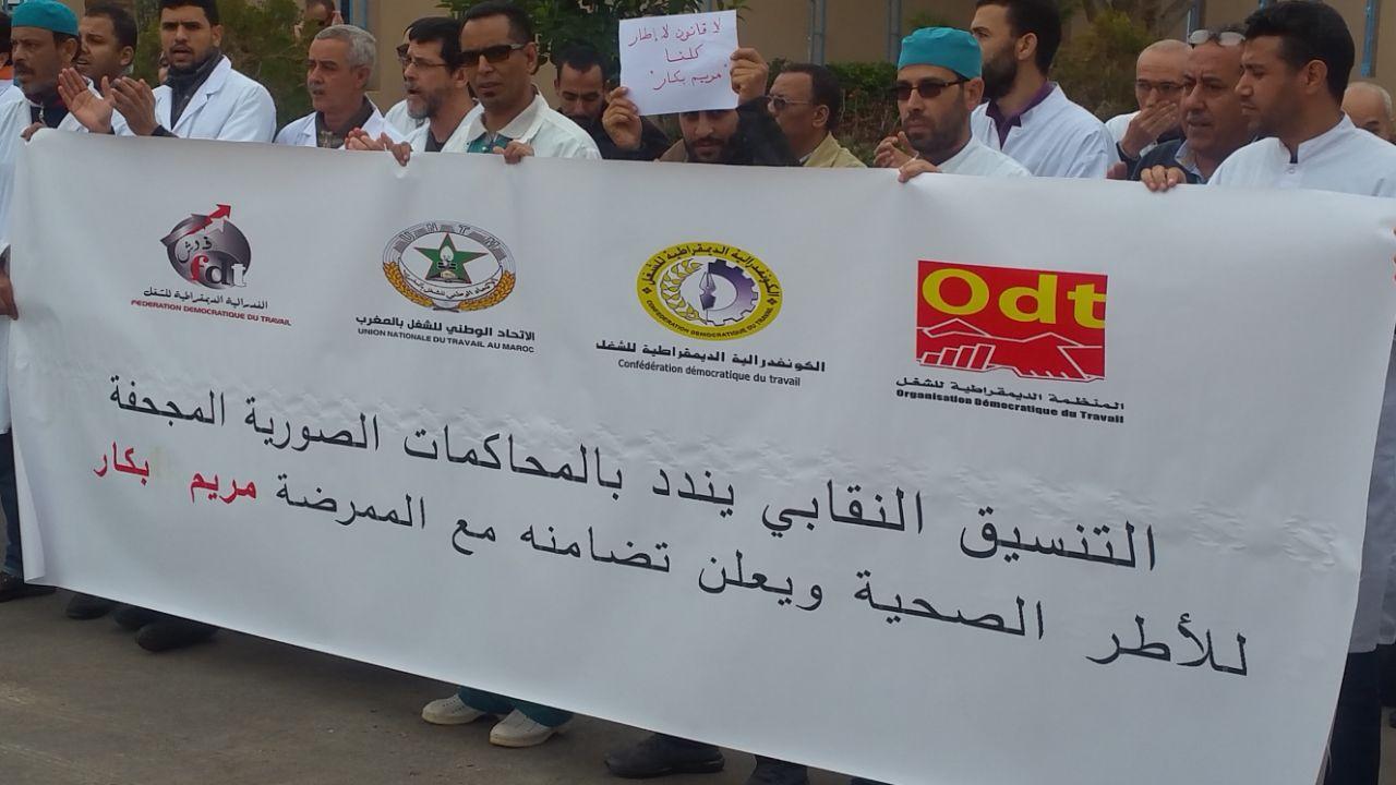 ممرضو تيزنيت يقفون تضامنا مع الممرضة مريم بكار