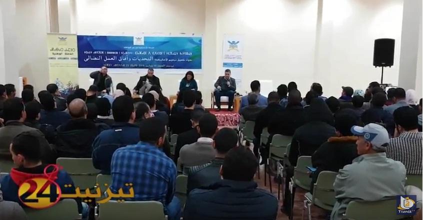 """بالفيديو : ندوة """" أزطا """" حول تفعيل ترسيم الأمازيغية """" التحديات وافاق العمل النضالي"""""""