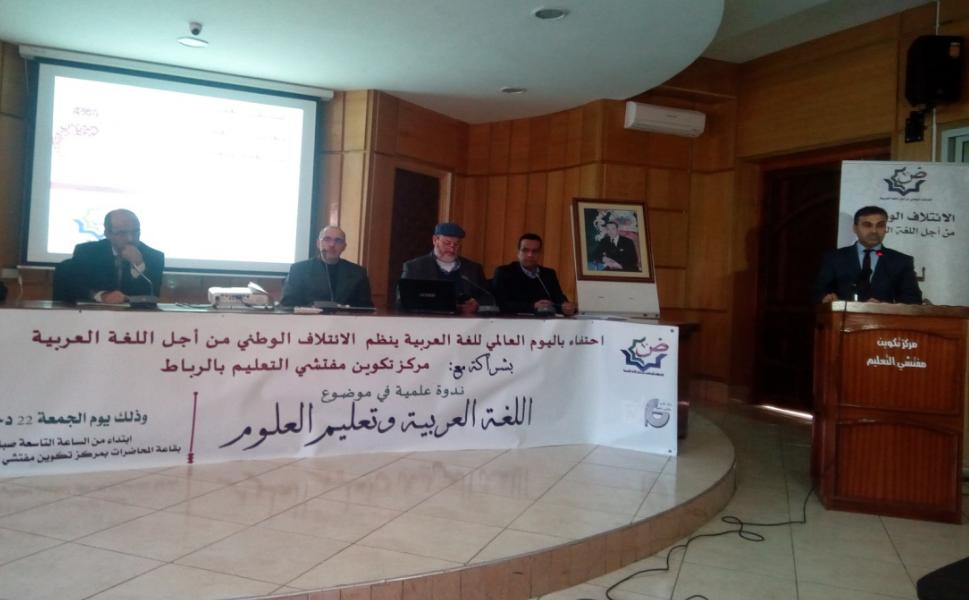 تقرير عن ندوة « اللغة العربية وتعليم العلوم »