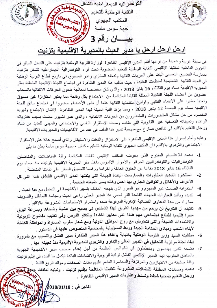 بيان رقم 3 للمكتب الجهوي للنقابة الوطنية للتعليم – كدش – بجهة سوس ماسة