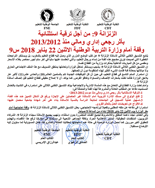 الزنزانة 9: من أجل ترقية استثنائية  بأثر رجعي إداري ومالي منذ 2012/2013 وقفة أمام وزارة التربية الوطنية