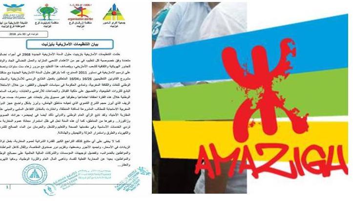 بيان للتنظيمات الأمازيغية بتيزنيت