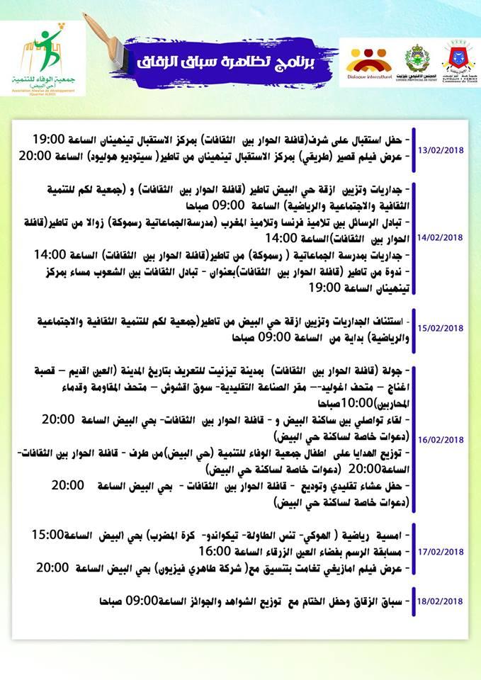 البرنامج العام للنسخة الثالثة من تظاهرة سباق الزقاق
