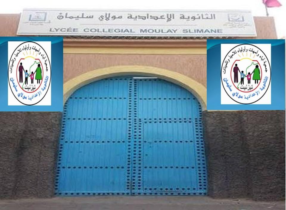 أبواب المفتوحة ولقاء تواصلي مع آباء وأمهات وأولياء تلميذات و تلاميذ الثانوية الإعدادية مولاي سليمان