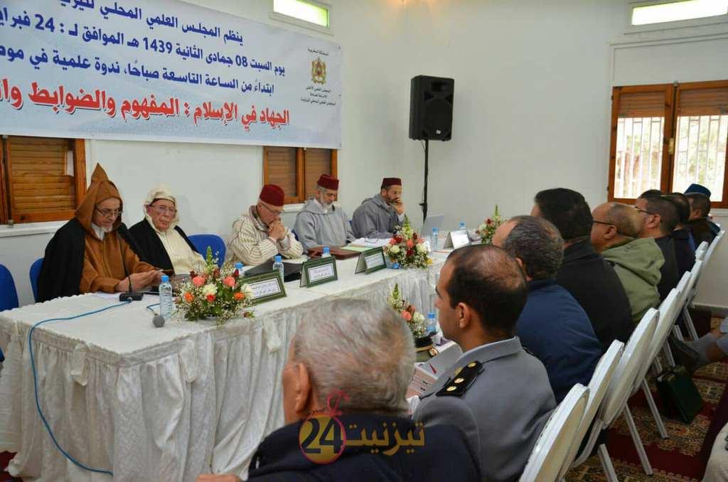 بالصور : المجلس العلمي المحلي لتيزنيت ينظم ندوة علمية حول الجهاد في الاسلام