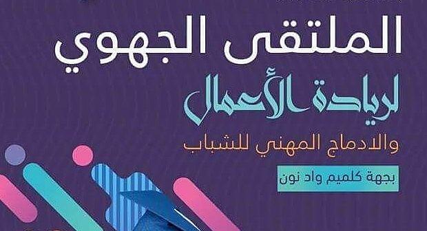الملتقى الجهوي لريادة الأعمال والادماج المهني لشباب بكلميم شهر مارس المقبل