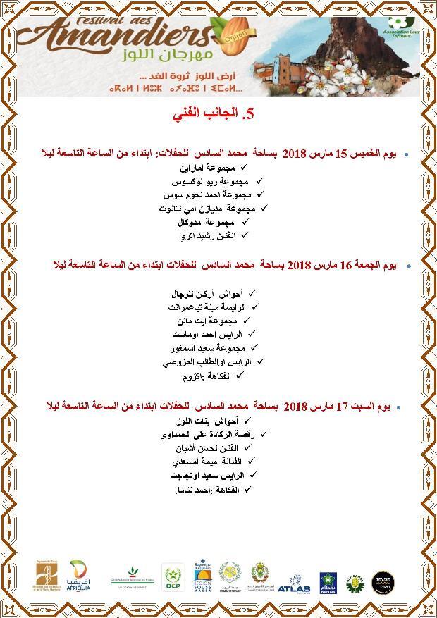 البرنامج العام للدورة 8 لمهرجان اللوز بتافراوت