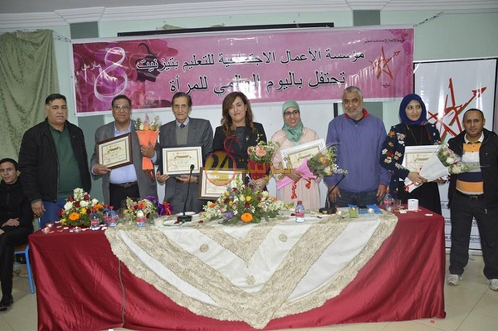 جمعية الأعمال الاجتماعية للتعليم بتيزنيت تحتفي باليوم العالمي للمراة وتكرم عدد من الفعاليات