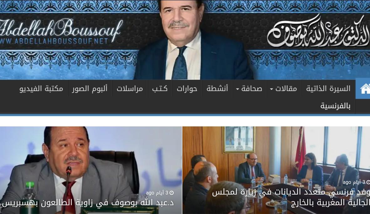 المفكر المغربي عبد الله بوصوف يطلق موقعا الكترونيا