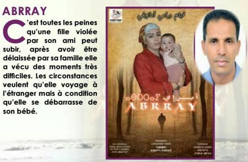 """فيلم """" أبراي """" يمثل تيزنيت في المهرجان الدولي""""اسني وورغ"""" للسينما بأكادير"""