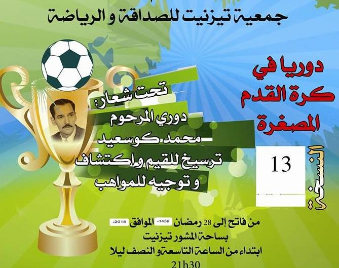 اجراء قرعة الدورة 13 من دوري المرحوم محمد كوسعيد يوم 23 مارس2018 المقبل