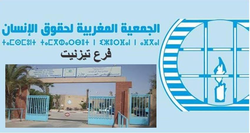 بيان الجمعية المغربية لحقوق الانسان فرع تيزنيت حول الوضع الصحي بالمدينة
