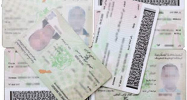 هذه مستجدات الجيل الجديد من البطاقة الوطنية للتعريف الإلكترونية