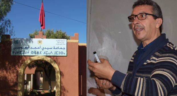 وضع تعليمي استثنائي بجماعة سيدي أحمد أموسى