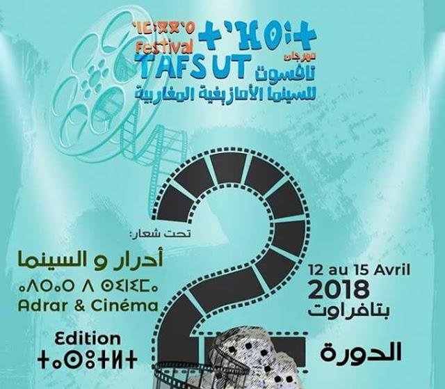 """تافراوت تحتضن فعاليات مهرجان """"تافسوت"""" للسينما الأمازيغية المغاربية"""