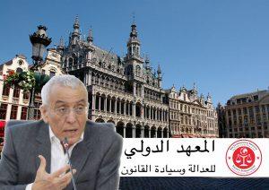 عبد اللطيف أعمو يمثل البرلمان المغربي في ندوة دولية ببروكسيل