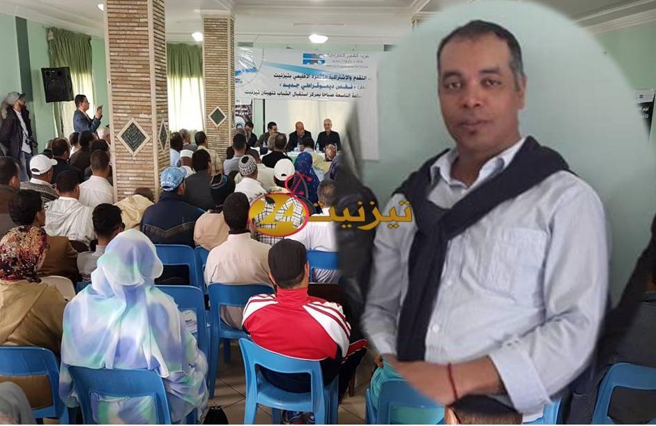 انتخاب محمد وهيم كاتبا إقليميا لحزب التقدم و الاشتراكية بتيزنيت