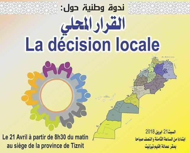 """ندوة وطنية بتيزنيت حول موضوع """" القرار المحلي"""""""