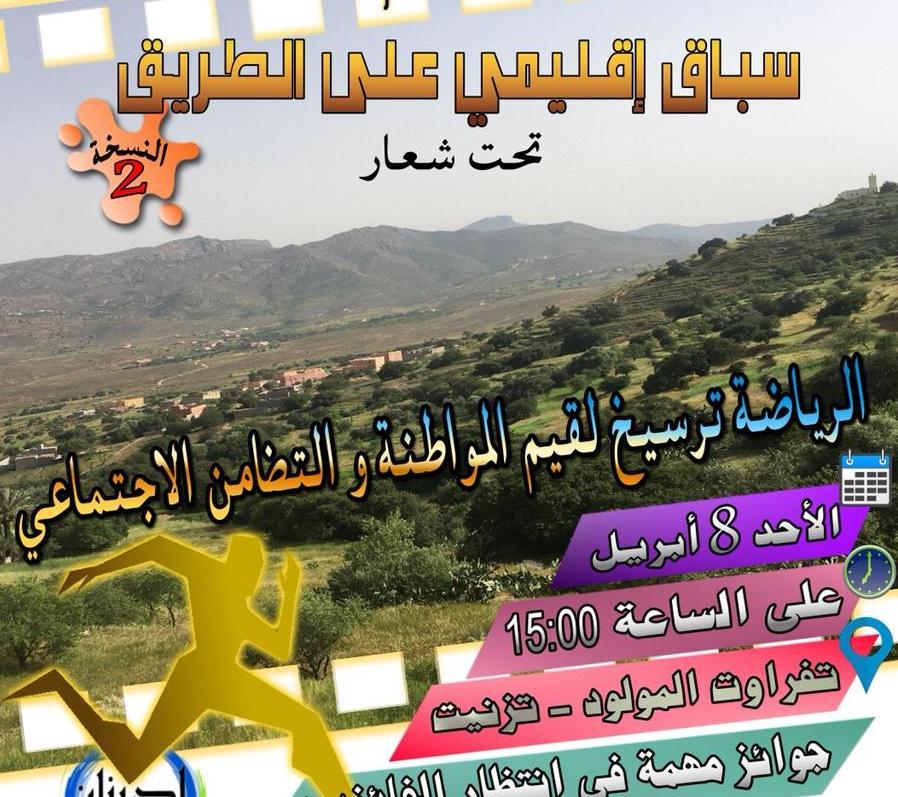 سباق إقليمي على الطرق بمناسبة إحتفالات إدرنان بتافراوت المولود
