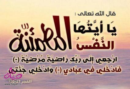 تعزية في وفاة أخت رئيس جمعية رعاية مسجد السنة