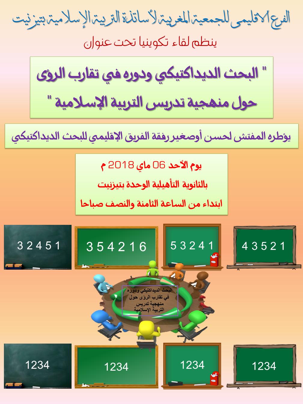 اعلان عن يوم تكويني لاساتذة التربية الاسلامية بتيزنيت
