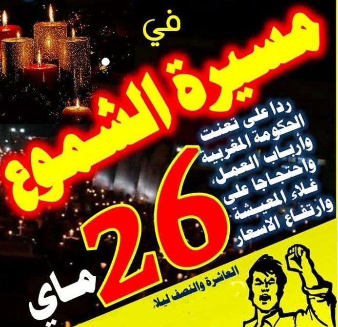 الفرع الإقليمي للكونفدرالية الديمقراطية للشغل يحتج غدا السبت بمسيرة للشموع