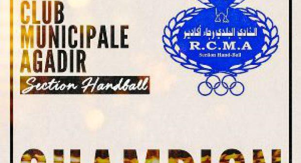 رجاء أكادير لكرة اليد يفوز بلقب بطولة المغرب للقسم الممتاز