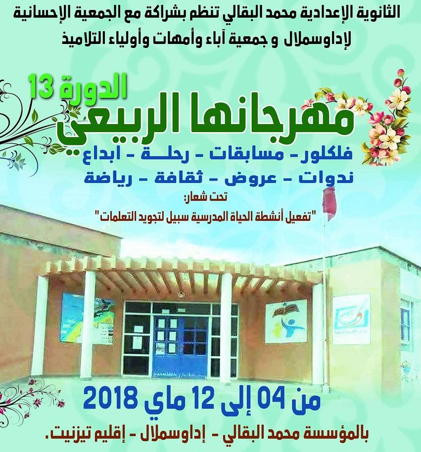 المهرجان الربيعي ثانوية إعدادية محمد البقالي الإعدادية – إداوسملال