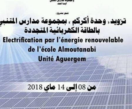 تزويد وحدة مدرسية بالطاقة الشمسية بجماعة أيت أحمد اقليم تيزنيت