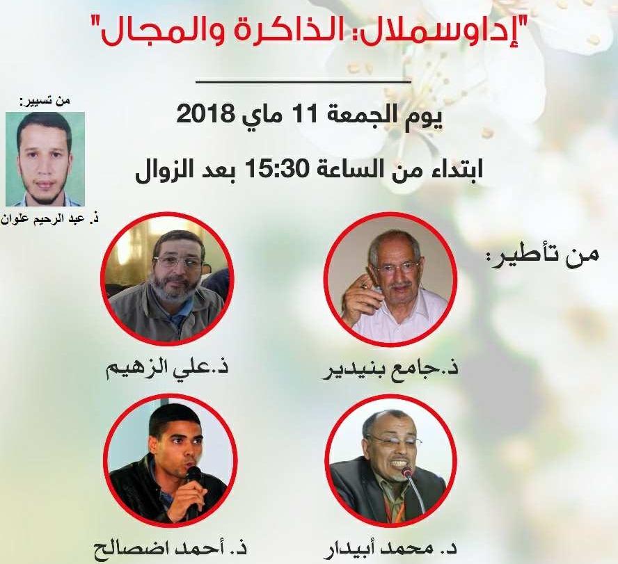 إداوسملال: إعدادية محمد البقالي تفتح نقاشا حول الذاكرة والمجال في ندوة فكرية