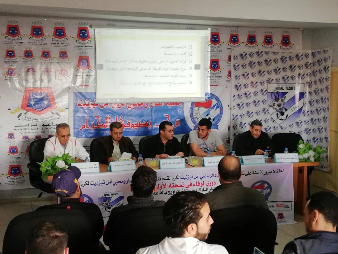 قرعة دوري الوفاء الرمضاني لجمعية محبي وأنصار أمل تيزنيت
