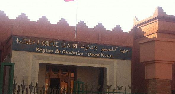 محكمة الاستئناف بمراكش تؤيد حكم إدارية أكادير في ملف توقيف ميزانية جهة كلميم
