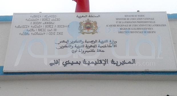 مديرية سيدي إفني تشكل نشازا بخصوص توقيت رمضان بسلك الابتدائي والنقابات تندد وتهدد بالتصعيد