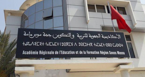 التحضير لامتحانات الباكلوريا..محور لقاء تواصلي بأكادير