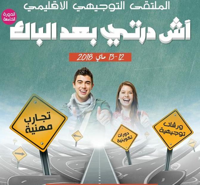 """الملتقى التوجيهي """" أش درتي بعد الباك """" أيام  12و 13 ماي 2018 بتيزنيت"""