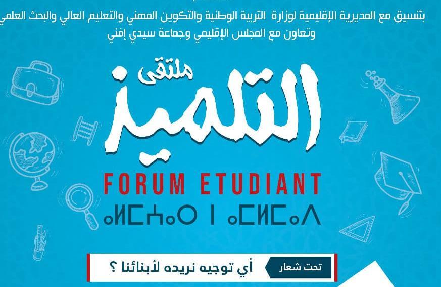 سيدي افني تحتضن الدورة 4 للملتقى الوطني للتلميذ