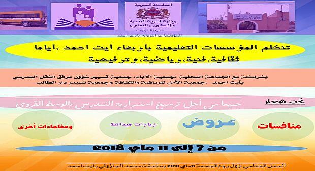 المؤسسات التعليمية بأربعاء آيت احمد بتيزنيت تستعد لتنظيم أسبوعها الثقافي