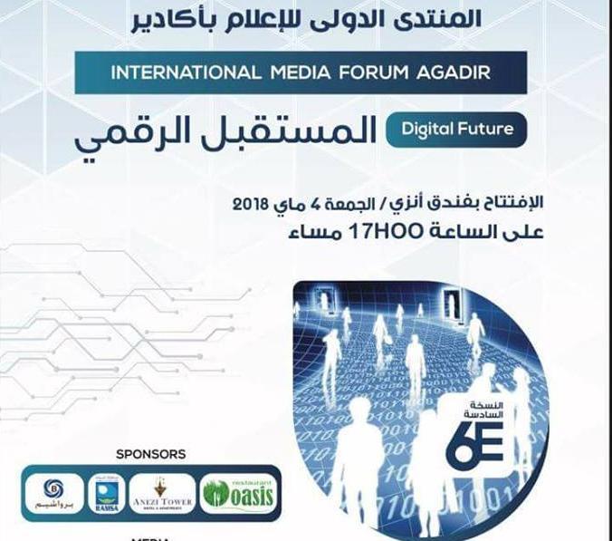 انطلاق المنتدى الدولي للإعلام في دورته 6 غدا الجمعة  بأكادير