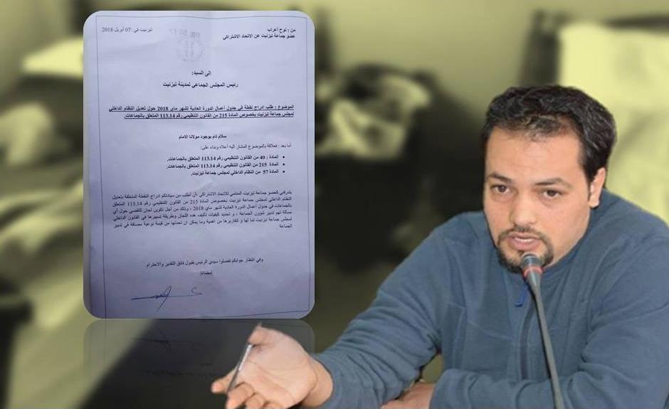 نوح أعراب يطالب بادراج نقطة في جدول أعمال دورة ماي لتعديل  النظام الداخلي لمجلس جماعة تيزنيت