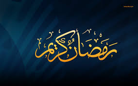 تيزنيت 24 تبارك لزوارها حلول رمضان المعظم