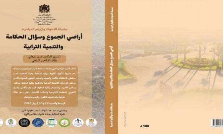 """محكمة تيزنيت تصدر مؤلفا جديدا حول """" أراضي الجموع وسؤال الحكامة والتنمية الترابية"""""""