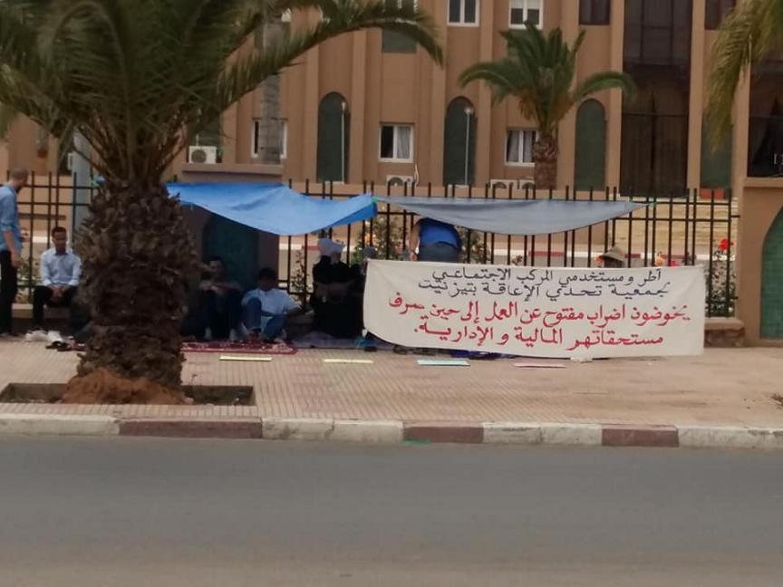 الجمعية المغربية لحقوق الانسان بتيزنيت تطالب بتسوية أوضاع مستخدمي مركب تحدي الإعاقة / بلاغ
