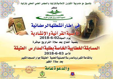الامام ورش تنظم مسابقة خطابية خاصة لطلبة المدارس العتيقة