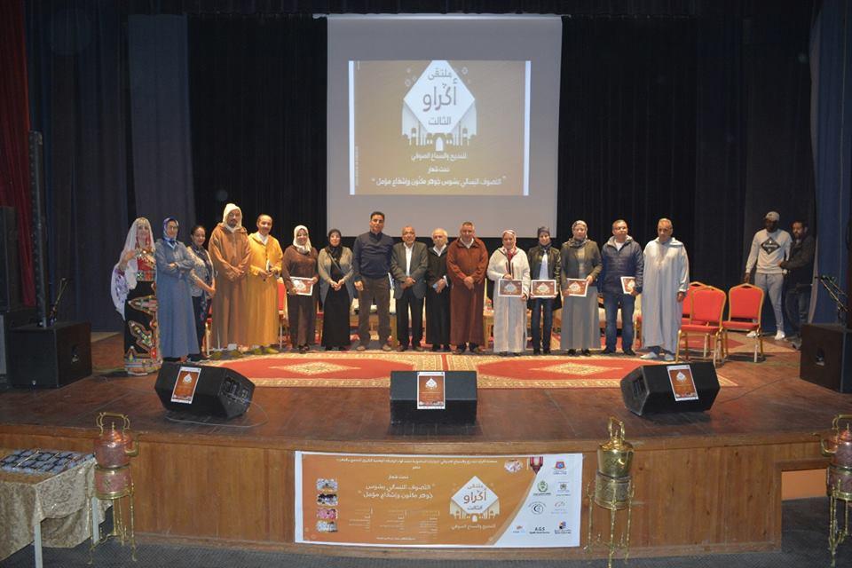 ندوة ملتقى أكراو الثالث يلامس جوانب من تصوف المرأة بسوس / صور