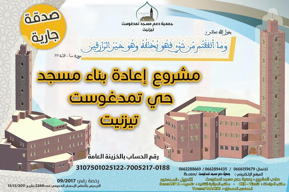مشروع إعادة بناء مسجد تمدغوست / نداء للمحسنين