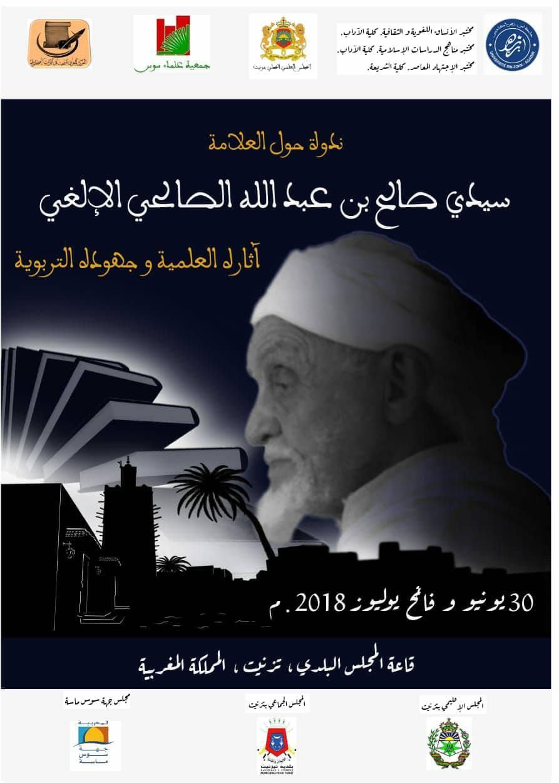تيزنيت : ندوة حول الاثار العلمية و الجهود التربوية للعلامة سيدي صالح الصالحي