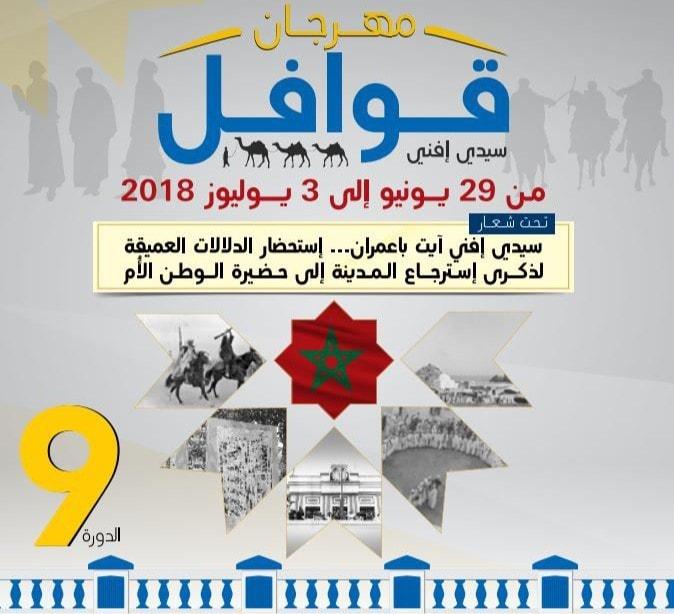 سيدي افني تحتضن فعاليات مهرجان قوافل من 29 يونيو الى 03 يوليوز 2018